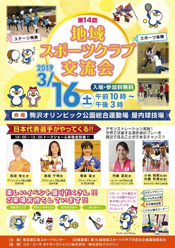 第14回東京都地域スポーツクラブ交流会