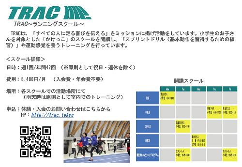 TRAC-ランニングスクール-