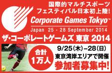 ザ・コーポレートゲームズ東京2014